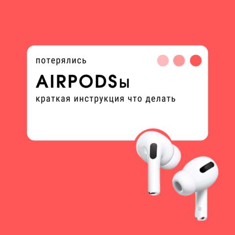 Что делать при потере или поломке наушников Apple Airpods?
