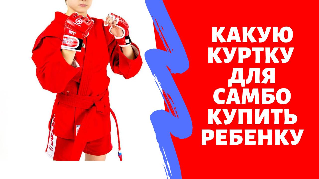Какую куртку самбо купить ребенку