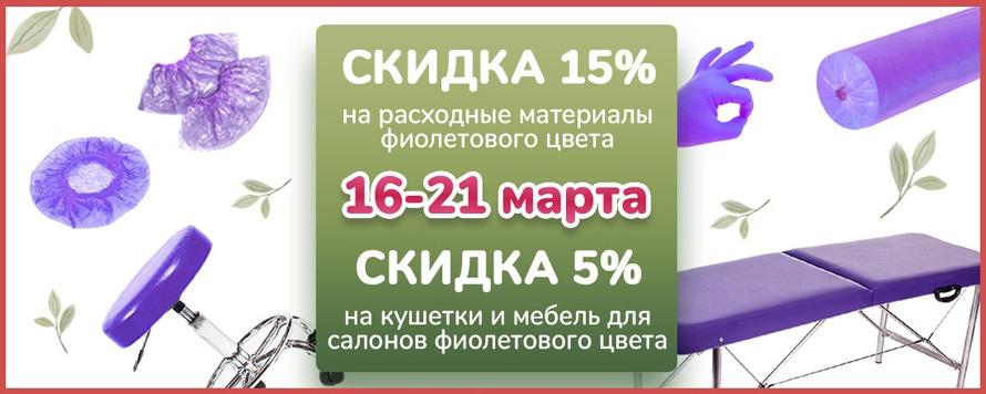 Скидка 15% на одноразовые расходные материалы и 5% на оборудование фиолетового и сиреневого цвета!