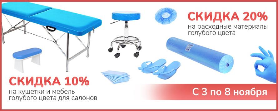 Выгодное предложение на голубые расходные материалы и оборудование
