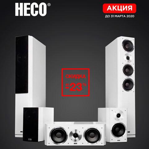 Акция! Heco Aleva GT - настроение Black & White