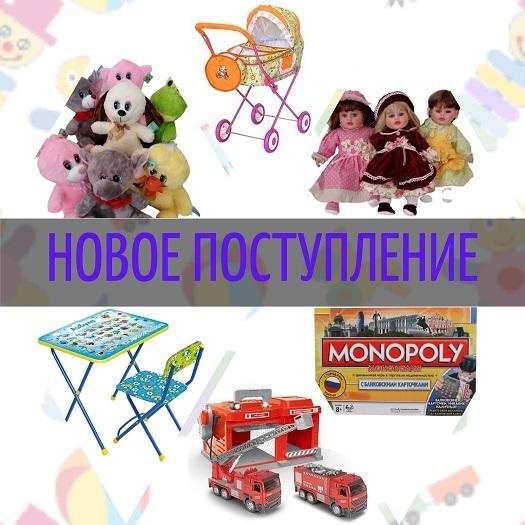 №61 Новое поступление Китайской и Белорусской игрушки