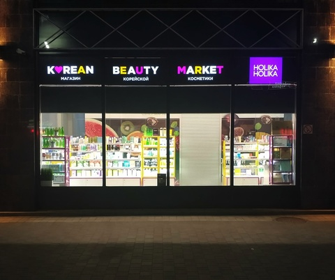 ОТКРЫТИЕ KOREAN BEAUTY MARKET