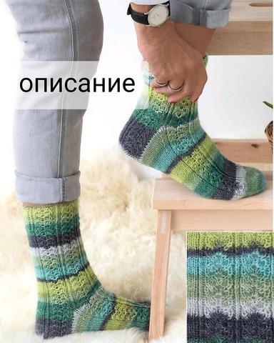 Носки из Madena с ажурным узором