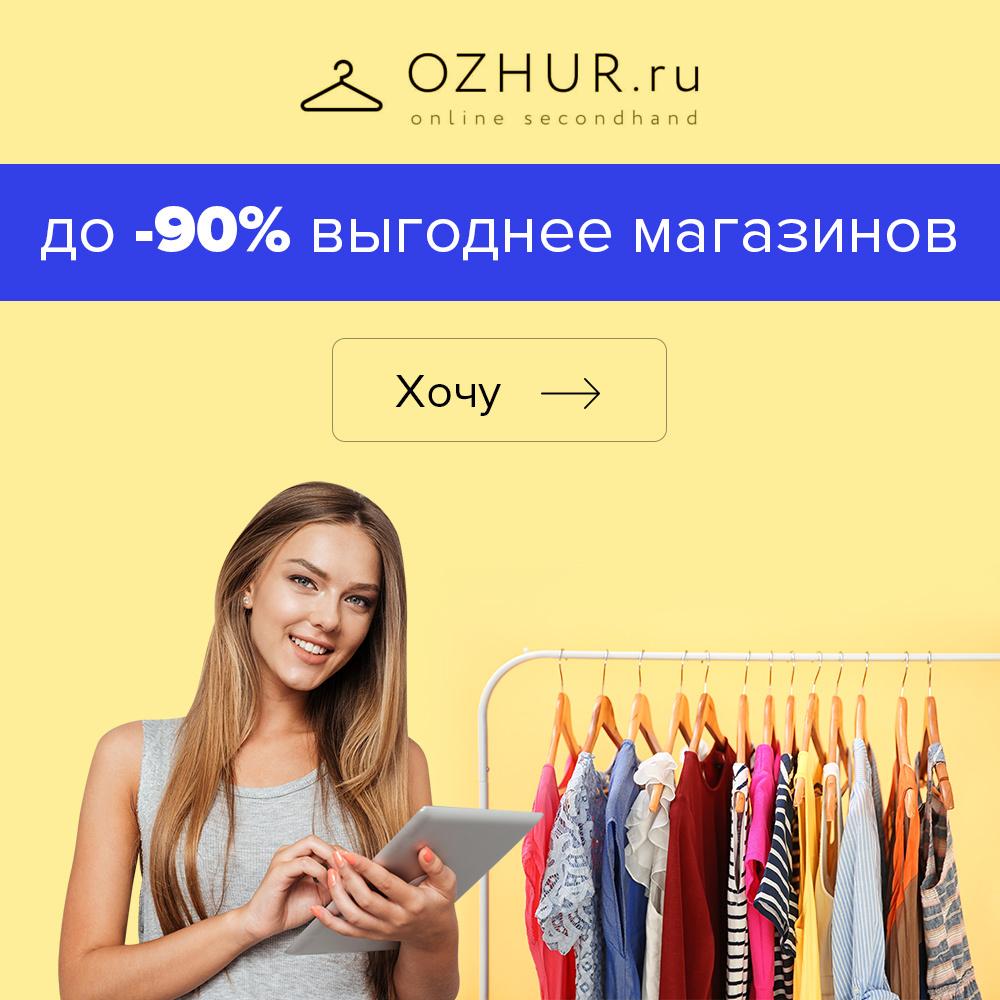 Ozhur Интернет Магазин Секонд Хенд Отзывы