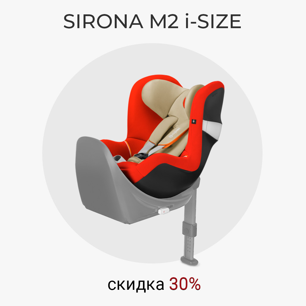 Автокресло Cybex Sirona M2 i-Size со скидкой 30%