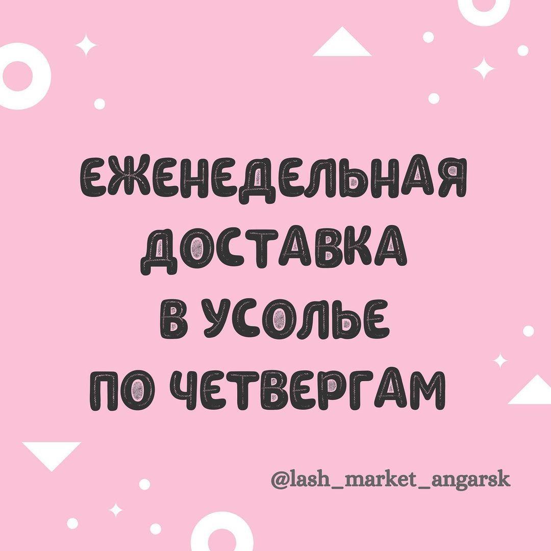 ДОСТАВКА В УСОЛЬЕ🚚