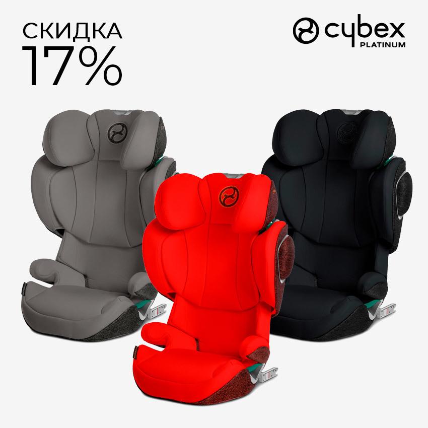 Автокресло Cybex Solution Z i-Fix со скидкой 17%