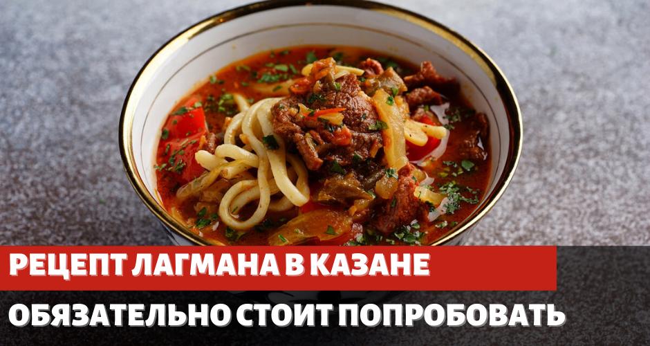 Рецепт Лагмана в узбекском казане!