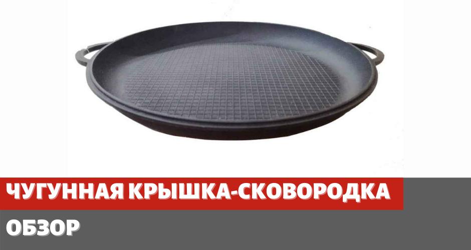 Чугунная крышка-сковородка для казана. Подробный обзор!