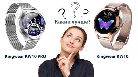 Обзор на смарт часы Kingwear KW10 PRO