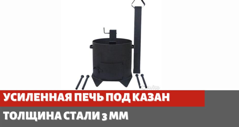 Усиленная печка для казана 3 мм