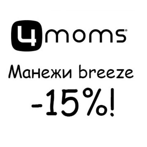 Скидки на манежи 4Moms - 15%