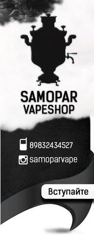 SAMOPAR , г. Братск