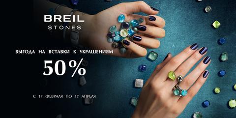-50% на вставки к украшениям Breil Stones.
