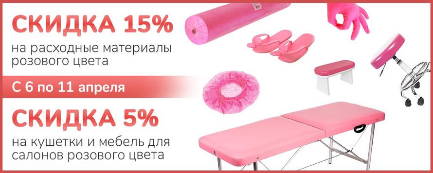 Выгодное предложение на расходные материалы и оборудование розового цвета!