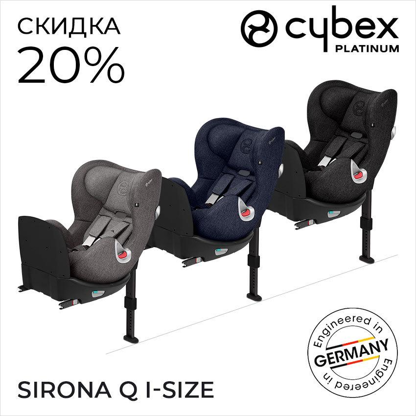 Автокресло Cybex Sirona Q i-Size Plus со скидкой 20%