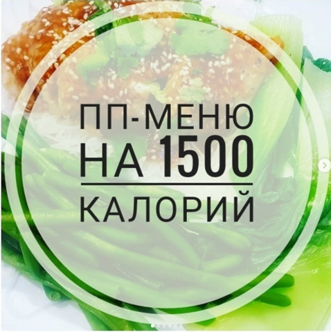 #ппспонедельника: меню на 1500 калорий