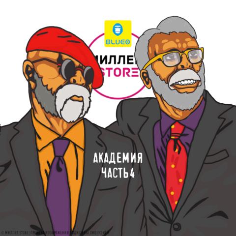 Академия МИЛЛЕR:Store, часть 4