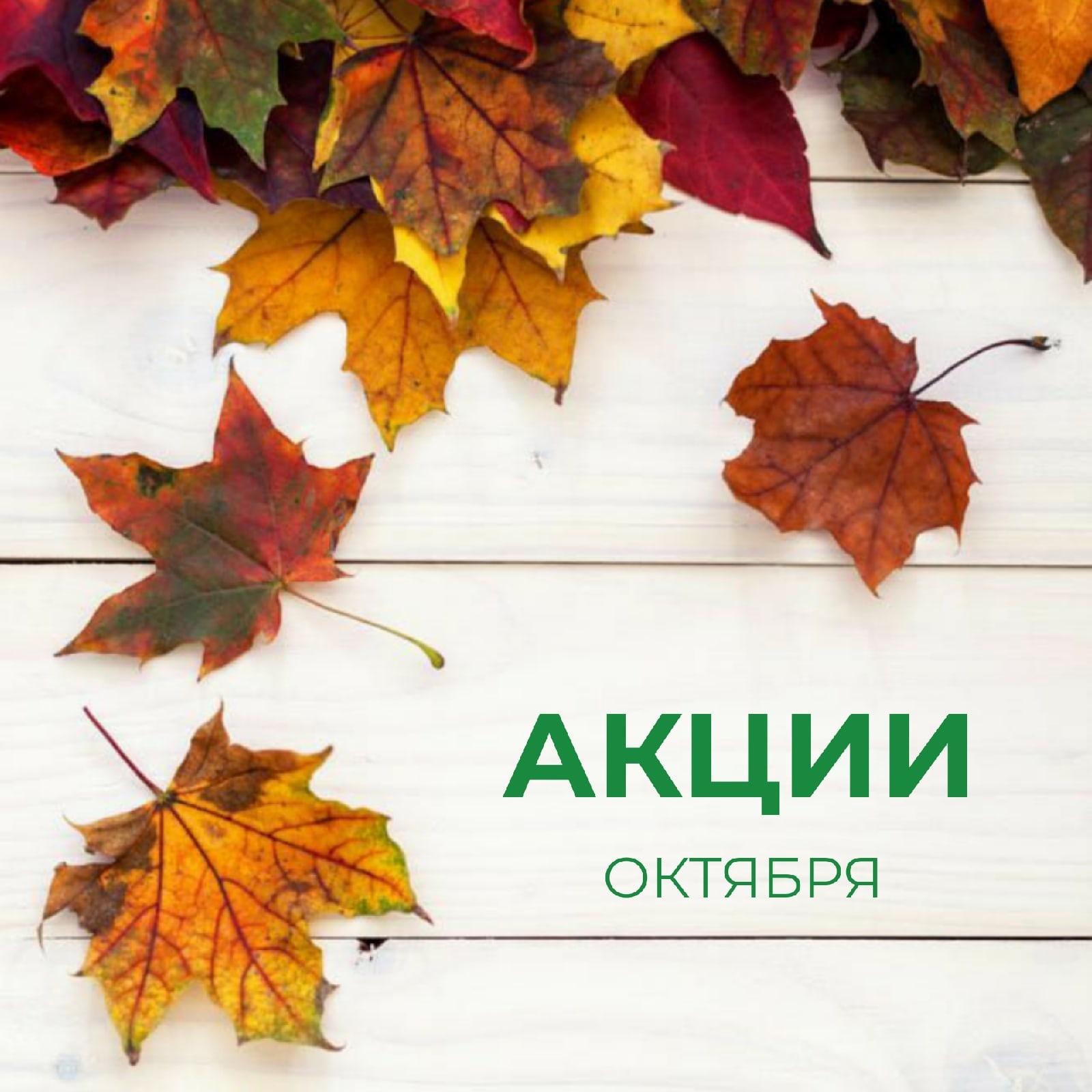 Акции октября