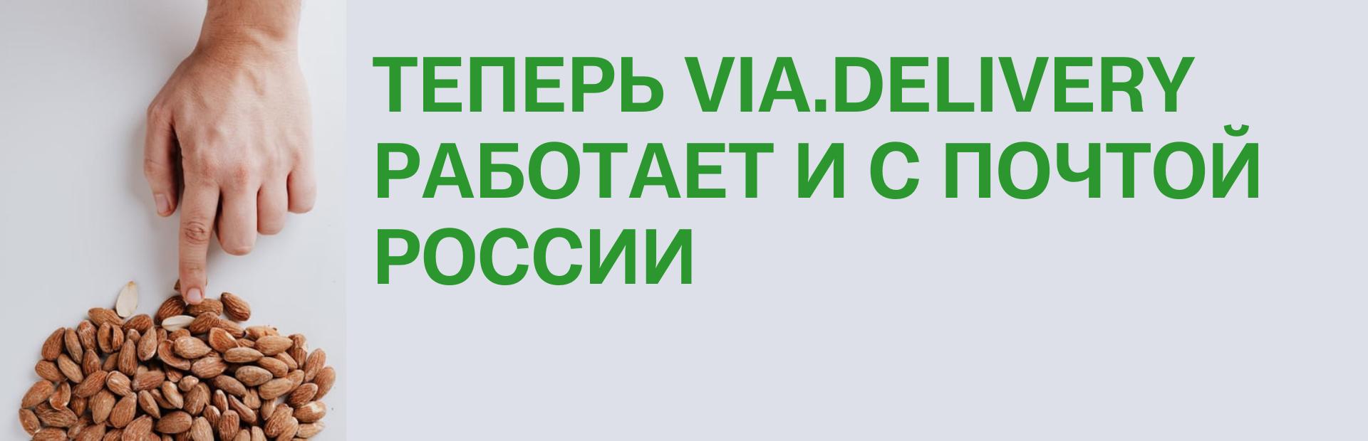 Теперь вы можете забрать  заказ в офисах Почты России и в почтоматах в метро!