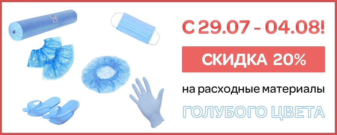 Скидка 20% на расходные материалы голубого цвета