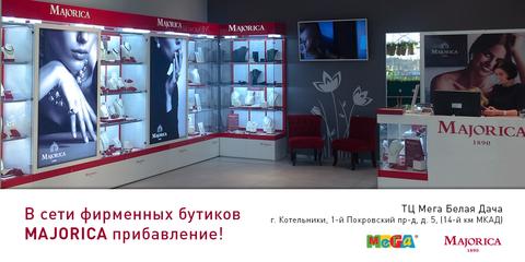 В сети фирменных бутиков Majorica прибавление!