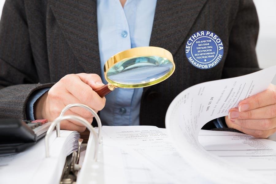Теперь рассмотрим, как правильно ознакомиться с документами при покупке квартиры