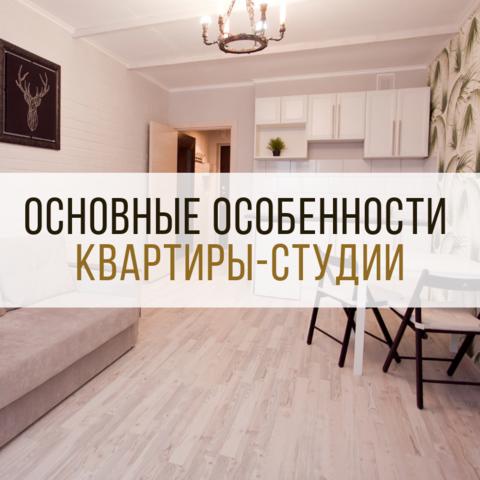 Основные особенности квартиры-студии