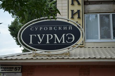 Продуктовый магазин Суровкий Гурмэ (Казахстан)