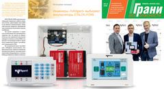Журнал «Грани безопасности»: Инженеры «NAVIgard» выбирают аккумуляторы ETALON FORS