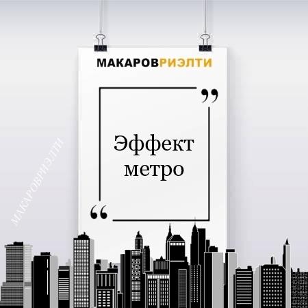 Эффект метро: в Новой Москве резко сократилось число квартир на продажу.