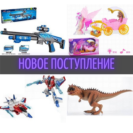 №89 Новое поступление Китайской игрушки
