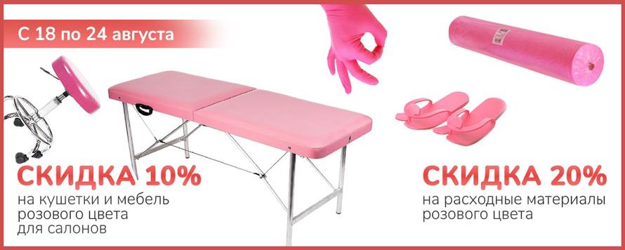 Скидка 20% на расходные материалы и 10% на оборудование розового цвета!