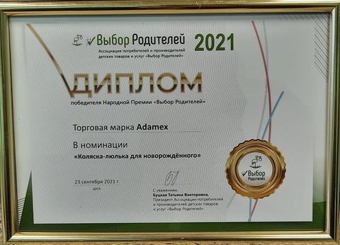 Ежегодая премия ВЫБОР РОДИТЕЛЕЙ 2021!