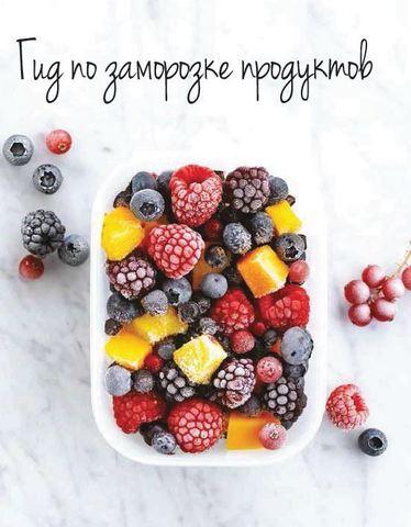 Гид по заморозке продуктов