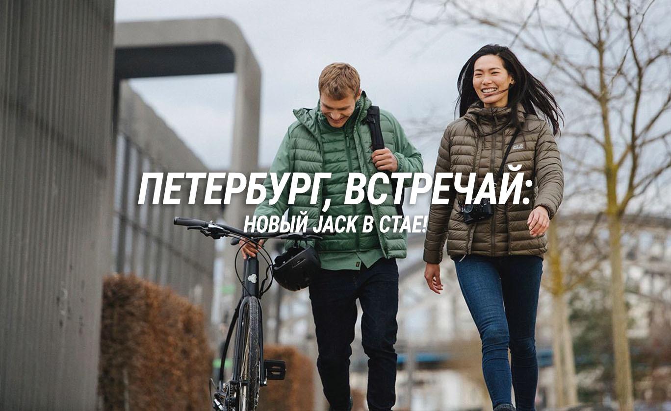 Петербург, встречай!