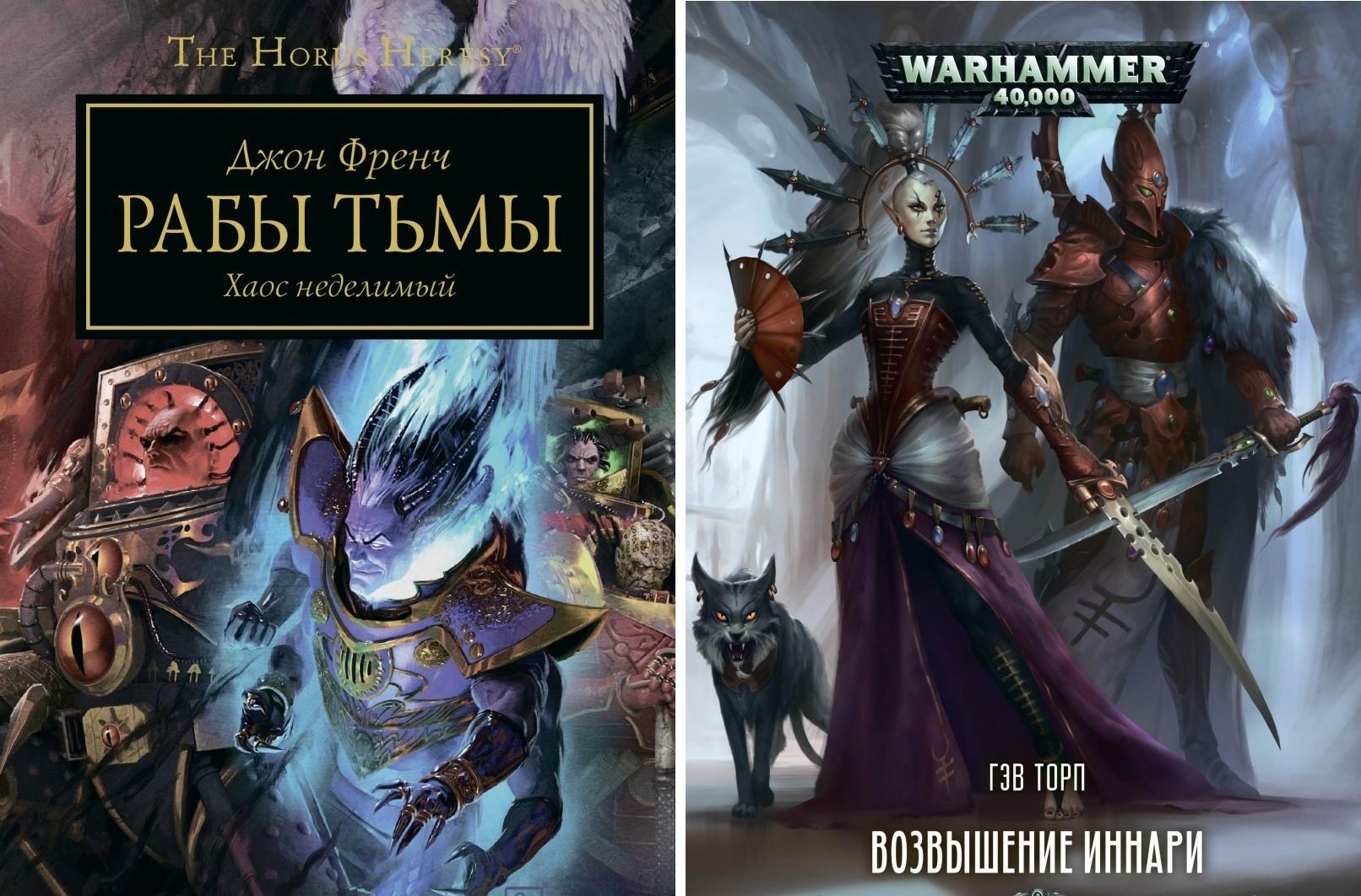 Сразу две новые книги по Warhammer