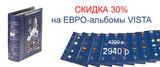 Скидка 30% на ЕВРО-альбом Виста
