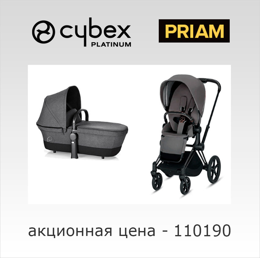 Cybex Priam 2 в 1 по цене 110190 рублей