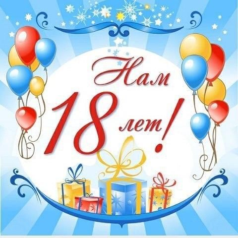 Нам 18 лет!!!
