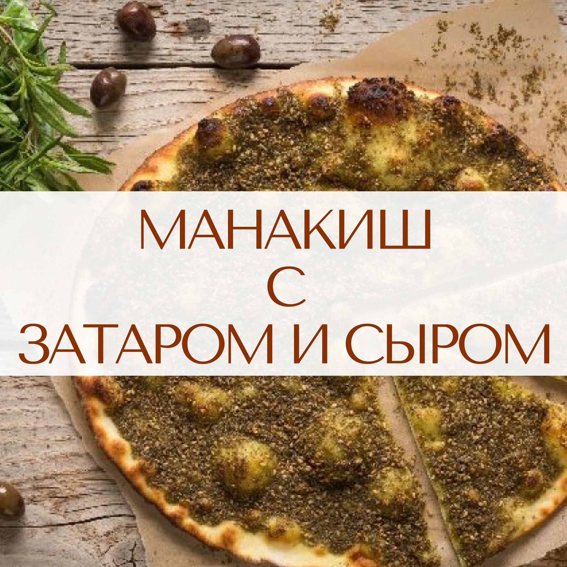 Манакиш с затаром и сыром