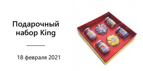 Подарочный набор King - снова в наличии!