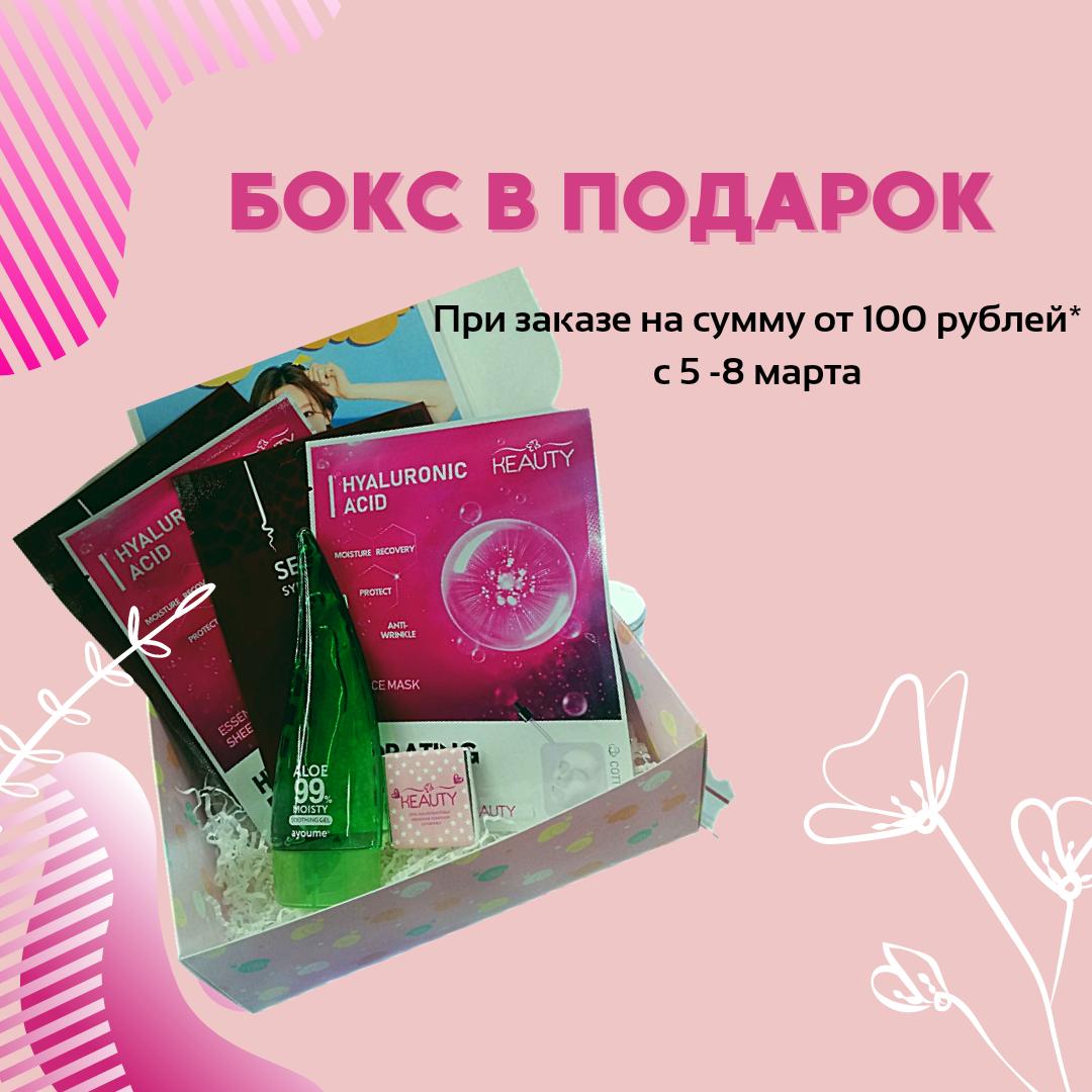 БЬЮТИ-БОКС В ПОДАРОК