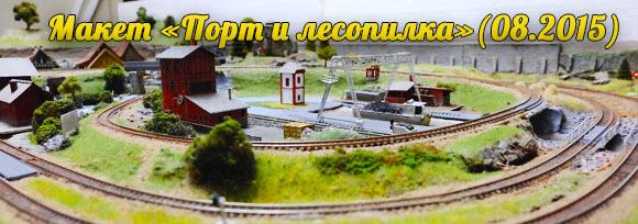 Фото и видео-отчет о макете железной дороги