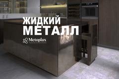 Что такое жидкий металл?