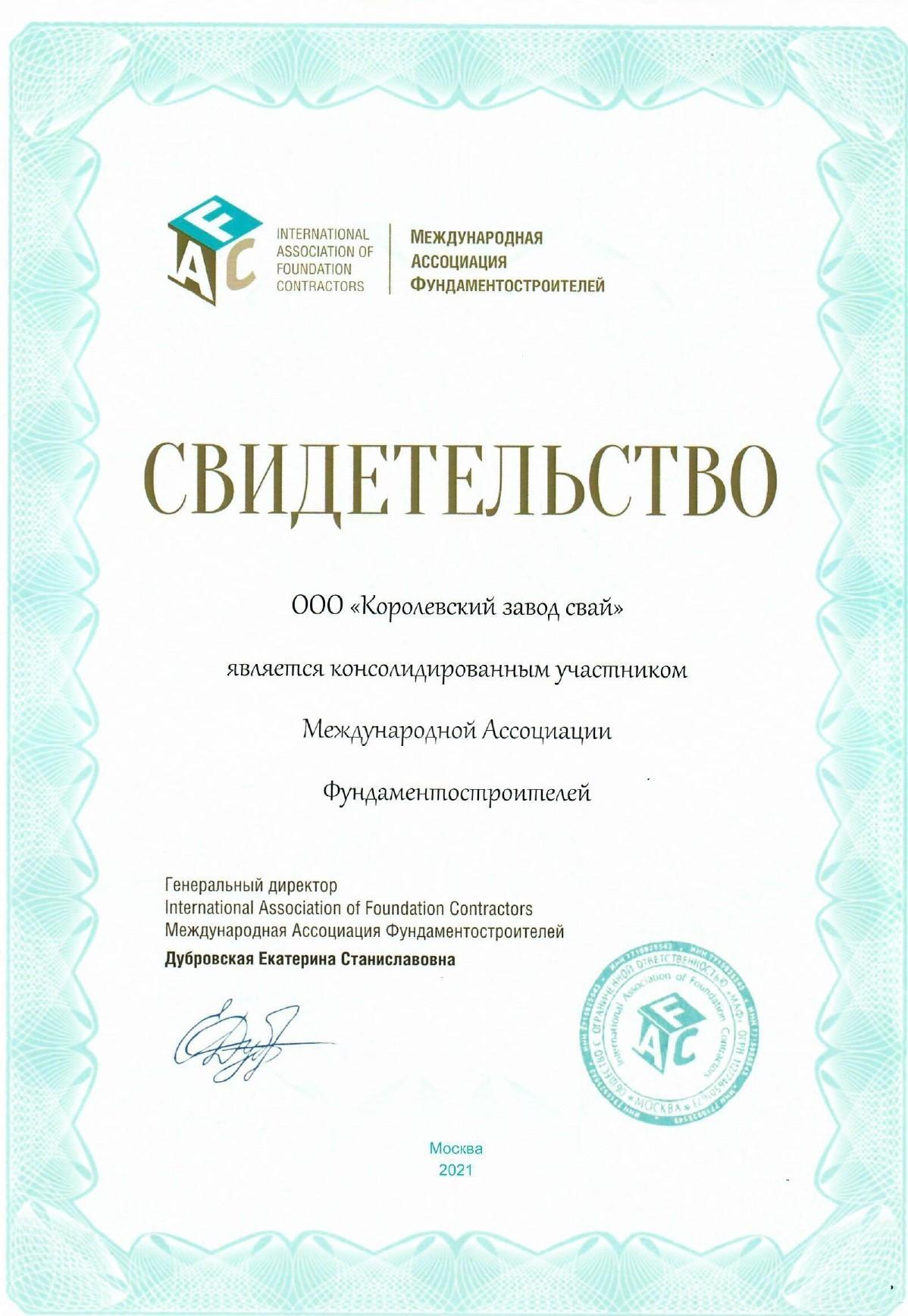 Королёвский завод свай стал новым членом Международной Ассоциации Фундаментостроителей
