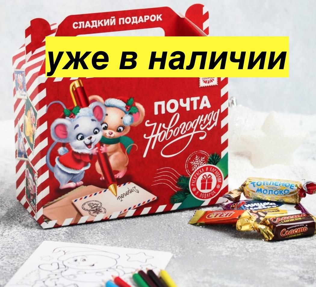 СЛАДКИЕ ПОДАРКИ ДЕТЯМ на Новый год 2020 с вкусными конфетами и раскраской