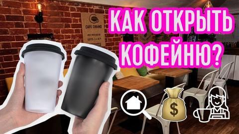 Как открыть кофейню с нуля. Франшиза, Ошибки, Деньги