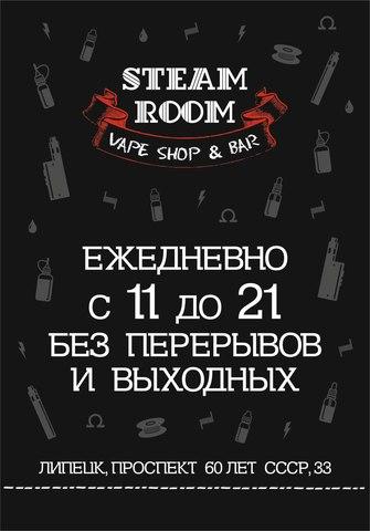 STEAM ROOM, г. Липетск